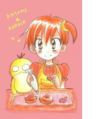 Kasumi2