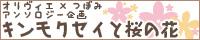 オリヴィエ×つぼみアンソロジー企画  『キンモクセイと桜の花』